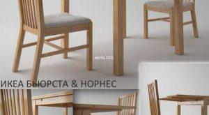 تحميل موديلات  237 Table & chair- طاولة-وكرسي Ikea bursta